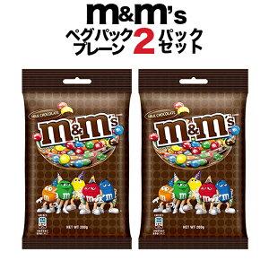 m&m's エムアンドエムズ チョコレート ペグパック 2パックセット M&МS ミルクチョコレート マーブルチョコ(200g x2) 買いまわり 送料無料 送料込み ポイント消化 ポイント消費