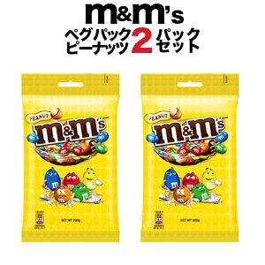 m&m's エムアンドエムズ 2パックセット ペグパック M&МS ピーナッツチョコレート マーブルチョコ(200g x2)送料無料 送料込み 買いまわり ポイント消化 ポイント消費