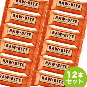 【送料込み】 ローバイト カシュー カシューナッツ (12本セット) Raw Bite CASHEW ローフード 有機デーツ デーツ オーガニック 栄養補助食品 送料無料