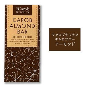 【クール便送料込み】 キャロブ ミルクバー 1ケース (80g x12枚) 12枚 セット アーモンド アリサン ベジタリアン 砂糖不使用 送料無料 キャロブキッチン スーパーフード