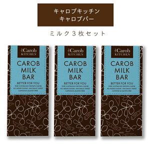 【クール便送料込み】 キャロブバー ミルク 3枚セット (80g x3枚) ミルク アリサン ベジタリアン 砂糖不使用 送料無料 キャロブキッチン スーパーフード