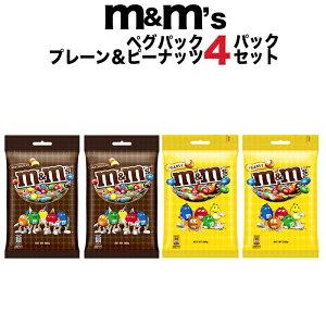 【クリックポスト対応】 m&m's エムアンドエムズ 4パックセット ペグパック M&Мs プレーン & ピーナッツ チョコレート マーブルチョコ(200g x4)送料無料 送料込み ポイント消化 ポイント消