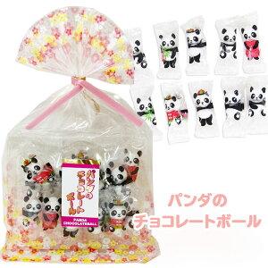 チョコレート お菓子 パンダ チョコーレートボール 巾着 ボールチョコ (55g) お菓子 お茶菓子 おやつ チョコレート ばらまき 詰め合わせ 個包装