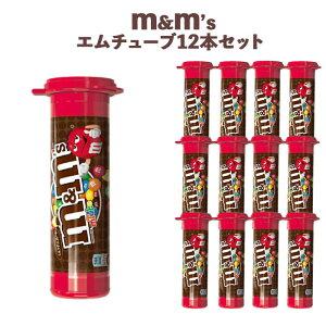 送料込み m&m's エムアンドエムズ マーブルチョコ ミニチューブ (12本セット) マーブルチョコ(30gx12) ばらまき お菓子 詰め合わせ 送料無料