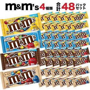 【送料込み 48pセット】 m&m's エムアンドエムズ シングルパック 4種類48pセット ミルクチョコレート ピーナッツ アーモンド クリスピー (一袋約40g) 送料無料 おやつ お菓子 詰め合わせセット