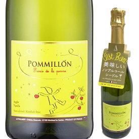 ノンアルコール シャンパン ルポルミネ ポミヨン ノンアルコールシードル シードル (ロゼ) 750ml