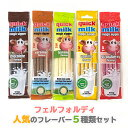【クリックポスト対応】 フェルフォルディ クイックミルク 人気 お試し 5種類 セット 5袋 牛乳 ストロー ストロベリー…
