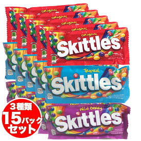 【送料込 クリックポスト】 スキットルズ 3種類 (15パック) セット Skittles ソフトキャンディ 詰め合わせ セット キャンディ マーブルキャンディ フルーツ味 海外おやつ 輸入菓子 カラフル 買い回り ポイント消化