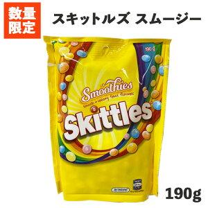 【在庫限り クリックポスト送料込み】 スキットルズ スムージー Skittles ソフトキャンディ 詰め合わせ セット キャンディ マーブルキャンディ スムージー味 海外おやつ 輸入菓子 カラフル 買