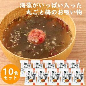 【クリックポスト対応 送料込み】 丸ごと梅のお吸い物 (10食入り) お吸い物 スープ コスモス食品 乾燥スープ 化学調味料 無添加 フリーズドライ 送料無料