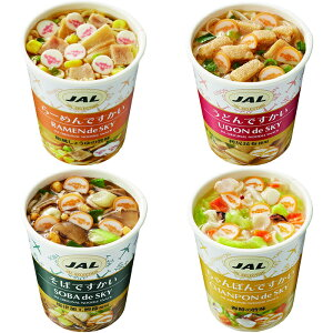 カップ麺 インスタント カップラーメン ミニサイズ 詰め合わせ JAL 4種類セット 合成保存料不使用 合成着色料不使用 ( らーめんですかい うどんですかい ちゃんぽんですかい そばですかい