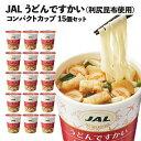 【 うどんですかい 15個 】 JAL うどん カップ麺 インスタント うどん カップラーメン...