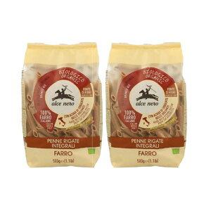 アルチェネロ 有機全粒粉スペルト小麦 ペンネ (2袋 500gx2) スペルト小麦 オーガニック 全粒粉 有機 有機全粒粉 イタリア産 送料込み