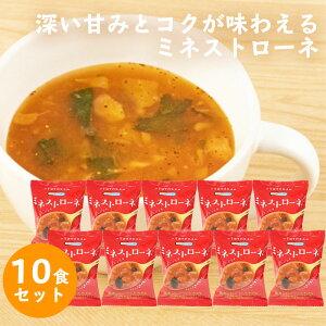 【クリックポスト対応 送料込み】 ミネストローネ (10食入り) コスモス食品 スープ 乾燥スープ 化学調味料 無添加 フリーズドライ 送料無料