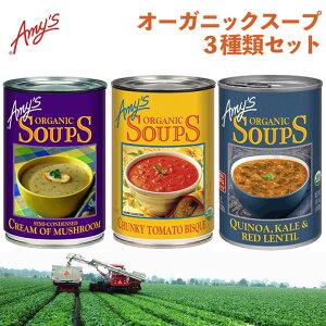 【一部地域を除く 送料込み】 エイミーズキッチン (Amy's Kitchen) オーガニックスープ3種類セット マッシュルームクリーム チャンキートマト キヌア・ケール・レンティル スープセット 缶詰