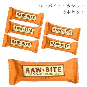 ローバイト カシュー カシューナッツ (6本セット) Raw Bite CASHEW ローフード 有機デーツ デーツ  オーガニック