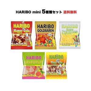 【 送料無料 】 ハリボー グミ ハリボーミニ HARIBO 人気グミ 5種類 詰合せ セット おやつ 輸入お菓子 (100g x 5袋) ポイント消化
