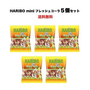 【 送料無料 】 ハリボー グミ ハリボーミニ フレッシュコーラ レモン風味 HARIBO 人気グミ グミランキング 5袋 詰合せ セット おやつ 輸入お菓子 (100g x 5袋) ポイント消化