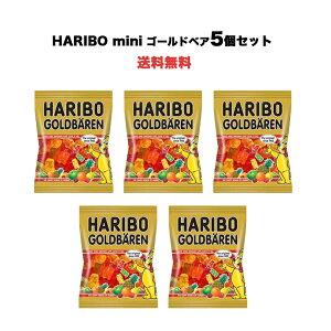 【 送料無料 】 ハリボー グミ ハリボーミニ ゴールドベア HARIBO 人気グミ フルーツフレーバー 5袋 詰合せ セット おやつ 輸入お菓子 (100g x 5袋) ポイント消化