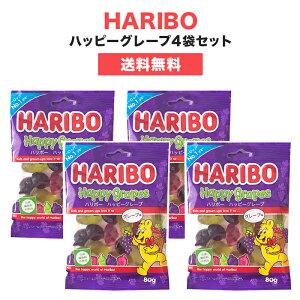 【クリックポスト対応】 ハリボー HAOBO グミ ハッピーグレープ 4袋セット グミ詰め合わせ (80gx4) 人気 おやつ お菓子 こども 子供 歯の健康 買い回り ポイント消化 1000円ポッキリ グミマニア