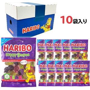 ハリボー HAOBO グミ ハッピーグレープ 1ケース (80g x10) 1箱 人気 おやつ お菓子 こども 子供 歯の健康 詰め合わせ ケース買い まとめ買い 箱買い 送料無料 送料込み ケース付き グミマニア
