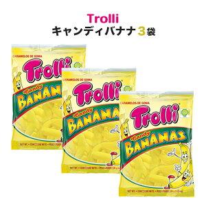 【送料込み 3袋】グミ トローリ Trolli キャンディバナナ セット (100g x3) グミキャンディ 子供向けおやつ お菓子 海外グミ バナナ味 送料無料 買いまわり