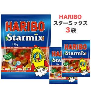 ハリボー グミ 【HARIBO】 ハリボーミニ スターミックス (175g x3袋) 目玉焼き 指輪 コーラ ベア 袋入り おやつ お菓子 買い置き 税込 送料込み 送料無料 買いまわり ポイント消化 ポイント消費