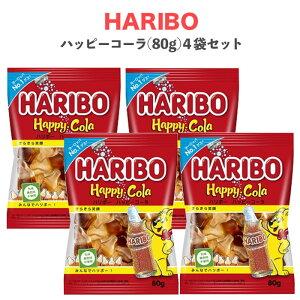 【クリックポスト対応】 ハリボー HARIBO ハッピーコーラ 4袋セット グミ詰め合わせ (80gx4) 人気 おやつ お菓子 こども 子供 歯の健康 買い回り ポイント消化 1000円ポッキリ グミマニア