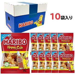 ハリボー HAOBO グミ ハッピーコーラ 1ケース (80g x10) 1箱 人気 おやつ お菓子 こども 子供 歯の健康 詰め合わせ ケース買い まとめ買い 箱買い 送料無料 送料込み 箱付き グミマニア
