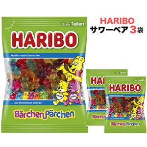 ハリボー グミ 【HARIBO】 ハリボー スイート&サワーベア (175g x3袋) 人気 おやつ お菓子 買い置き 詰め合わせ こども 子供 歯の健康 海外 輸入菓子 買いまわり ポイント消化 ポイント消費