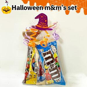 ハロウィン ラッピング エムアンドエムズ 選べる4種類 (4パックセット) お菓子 チョコレート ミックスバッグ 個包装 プレゼント おやつ Halloween 魔女のホウキセット
