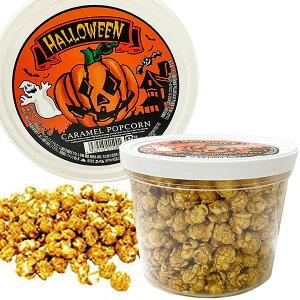 【セール商品10%オフ】 ハロウィン ハロウィン限定 キャラメルポップコーン バケツ パンプキン かぼちゃ プチギフト プレゼント 子供用おやつ Halloween