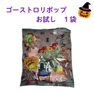 【送料無料 ハロウィン】 ゴースト ロリポップ (10本入) お試し1袋 // お菓子 キャンディ 詰め合わせ セット パック 小分け かぼちゃ 個包装 プチギフト プレゼント 子供用おやつ エイム Hallowee