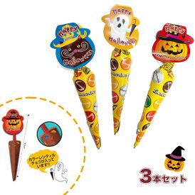 【送料無料 ハロウィン】パラソル カラー チョコ 3本 セット 猫 おばけ かぼちゃ halloween ※3色アソートの為、柄は均等に入りません