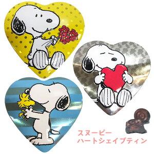 バレンタイン チョコレート スヌーピー プラリネチョコレート 缶 ハート ハート型 チョコレート缶 プレゼント 友チョコ 自分用チョコ 缶ケース PEANUTS キャラクター