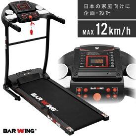 【1年保証】 【送料無料】電動 ルームランナー BARWING WIDE設計 タイプ ランニングマシン ジョギング ウォーキング