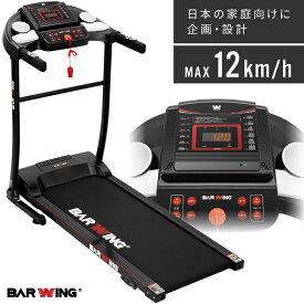【1年保証】 【送料無料】ルームランナー 電動 BARWING WIDE設計 タイプ ランニングマシン ジョギング ウォーキング ランニングマシーン ウォーキングマシン トレッドミル ルームランナー 家庭用 らんにんぐましん