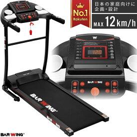 【コミコミ価格29700円】 【送料無料】ルームランナー 電動 BARWING WIDE設計 タイプ ランニングマシン ジョギング ウォーキング