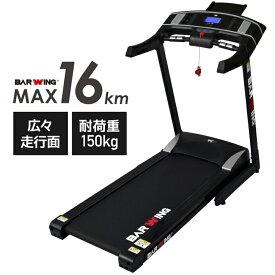 ◆9/26まで46,700円◆ 【送料無料】ルームランナー MAX16km/h 電動ルームランナー ランニングマシン トレーニングジム ジョギングマシン フィットネス 家庭用 ウォーキング ジョギング