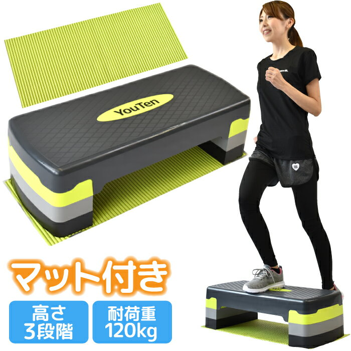 【送料無料】ステップ台 3段調整 昇降台 エクササイズ トレーニング器具 ダイエット 踏み台 引き締め 脚痩せ