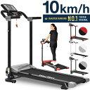 【コミコミ価格21800円】 ルームランナー 電動 ランニングマシン 速度10kmMAX 選べる12のプログラム 美脚トレーニング…