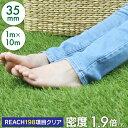 【1年保証】【送料無料】 人工芝 リアル人工芝 幅1m×長さ10m 芝丈35mm 密度1.9倍 ロール 庭 ガーデニング ガーデン …