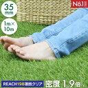 【送料無料】人工芝 リアル人工芝 幅1m×長さ10m 芝丈35mm 密度1.9倍 ロール 庭 ガーデニング ガーデン ベランダ バル…