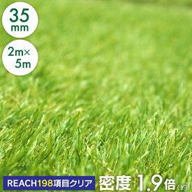 ◆6/20まで9,780円◆ 【送料無料】人工芝 リアル人工芝 幅2m×長さ5m 芝丈35mm 密度1.9倍 ロール 庭 ガーデニング ガーデン ベランダ バルコニー 屋上 テラス 芝生
