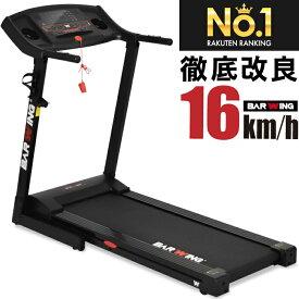 ◆4/6まで 34700円◆ 【送料無料】ルームランナー MAX16km/h 電動ルームランナー ランニングマシン トレーニングジム