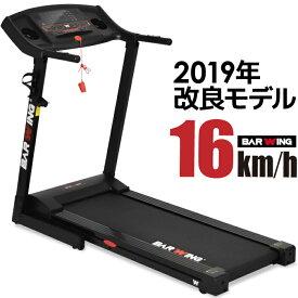【1年保証】【送料無料】 ルームランナー MAX16km/h 電動ルームランナー ランニングマシン トレーニングジム