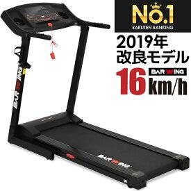 ◆9/26まで33,800円◆ 【送料無料】ルームランナー MAX16km/h 電動ルームランナー ランニングマシン トレーニングジム