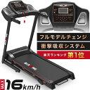 【コミコミ価格42800円】 BARWING ルームランナー MAX16km 選べる24のプログラム 美脚トレーニング 電動ルームランナ…
