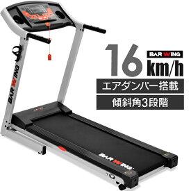 ◆6/27まで37,400円◆ ルームランナー 【送料無料】 MAX16km 選べる24のプログラム 美脚トレーニング 電動ルームランナー ランニングマシン ランニングマシーン ウォーキングマシン