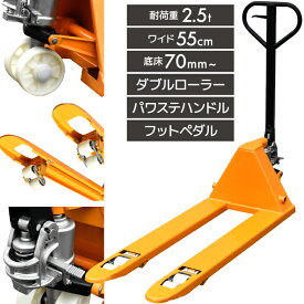 【1年保証】【送料無料】 低床式ハンドリフト W550mm ハンドパレット パレット 油圧式 リフト 耐荷重 2.5t フォーク 業務用